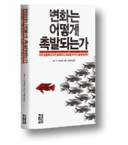 [책마을] 선도자의 넛지·대중 공감이 만나야 '거대한 변화'