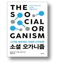 [책마을] 이슈를 넘어 하나의 '생명체'가 된 SNS…건강한 사회 구성원으로 키우려면