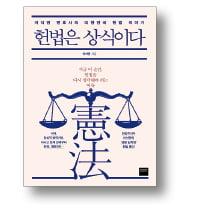 [책마을] '뼛속까지 헌법주의자'의 憲法 이야기