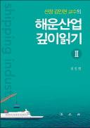 [주목! 이 책] 해운산업 깊이읽기