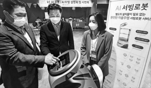"""[포토] KT """"호텔 룸 서빙 AI 로봇에 맡겨요"""""""