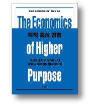 [책마을] 기업의 살 길은 '사회적 가치 추구' 뿐
