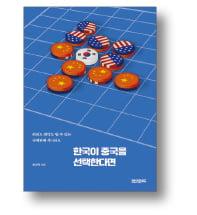 [책마을] '美·中 갈등' 속 한국, 20세기 초를 돌아보라