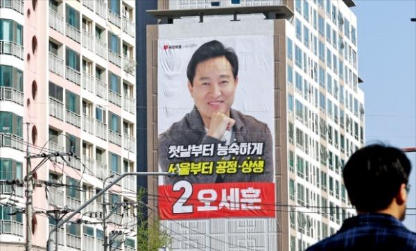 8일 서울 은평구의 한 아파트 외벽에 오세훈 신임 서울시장의 사진과 선거 구호가 담긴 커다란 현수막이 걸려있다. 오 시장은 전날 4·7 재·보궐선거 승리로 이날부터 서울시장 임기를 시작했다.   연합뉴스
