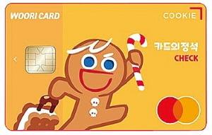우리카드 '카드의정석 쿠키체크'
