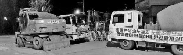 강원 원주지역의 레미콘 운송차량 노동조합은 지난달 운반비 인상 등을 요구하며 중장비를 동원해 레미콘 공장 입구를 봉쇄했다.  레미콘업계 제공