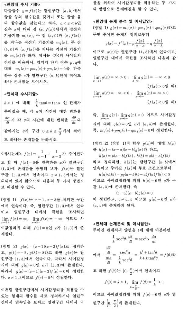 [2022학년 논술길잡이] 사이값정리의 실전 적용방법