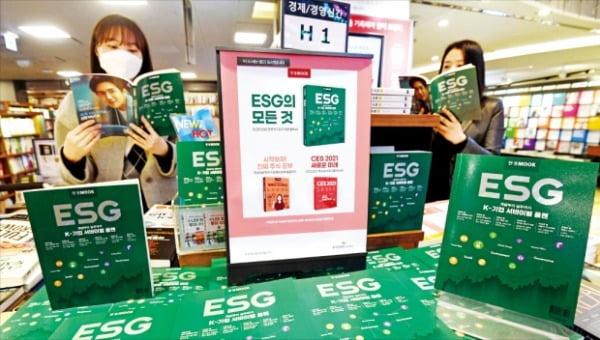 ESG 경영을 집중 조명하는 한국경제신문의 무크(비정기 간행물)가 14일 출간됐다. 이날 서울 광화문 교보문고에서 소비자들이 한경 무크 《ESG 개념부터 실무까지 K-기업 서바이벌 플랜》을 읽고 있다.   김범준 기자 bjk07@hankyung.com