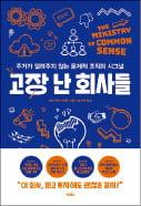 [김동욱의 독서큐레이션] 어두운 삶, 처방전이 되는 '별빛'