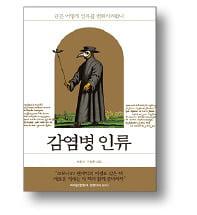 [책마을] 혐오·배척…전염병이 들춰낸 '인간의 민낯'