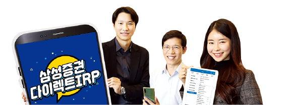 국내 최초 수수료 면제…'삼성증권 개인형퇴직연금' 나왔다