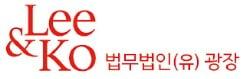 광장, 기업자문·송무·공정거래 등 8개 법률서비스 80여개 팀 배치