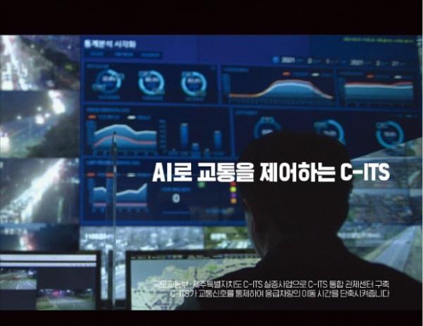KT 차세대 지능형 교통체계 'C-ITS'