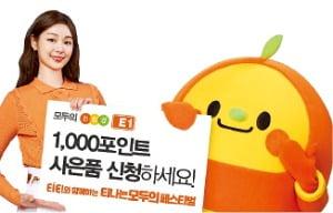 E1, 친환경 에너지 마케팅…브랜드 캐릭터 '티티' 공개