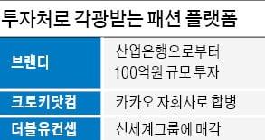 패션 플랫폼 몸값 '껑충'…대기업 너도나도 러브콜