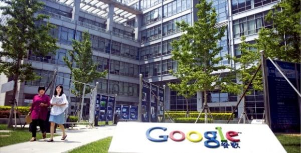 구글 한국법인인 구글코리아가 최근 공개한 지난해 매출은 2201억원으로 앱 장터와 광고로도 5조원 이상 매출을 올린다는 세간의 인식과 큰 차이를 보인다. 조세를 회피하는 빅테크 기업에 디지털세를 물리자는 논의가 최근 새로운 국면을 맞고 있다. 사진은 베이징에 있는 구글 중국법인(구글차이나) 본사.  한경DB
