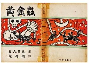 김환기·이중섭 등 대가들의 책 표지, 한데 모았다