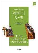 [김동욱의 독서 큐레이션] 위기의 대학, 답은 '교육의 본질'에 있다