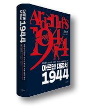 [책마을] 인간의 어두운 민낯 드러낸 '히틀러의 도박'