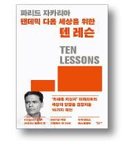 [책마을] 팬데믹 이후를 위한 10가지 대처법