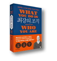[책마을] 실리콘밸리 큰손, 갱단서 '조직 성공의 비밀'을 배우다