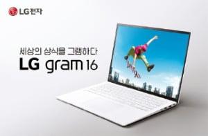 LG 그램…세계서 가장 가벼운 노트북, 고객만족 이뤄냈다