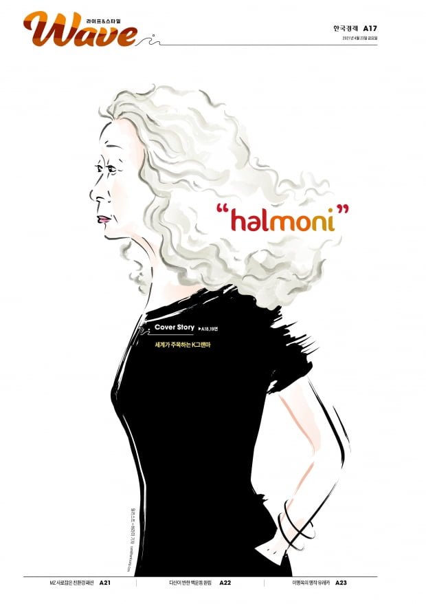 """halmoni""…세계가 주목하는 K그랜마"