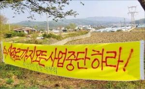 용인 원삼면에 내걸린 토지수용 반대 현수막.
