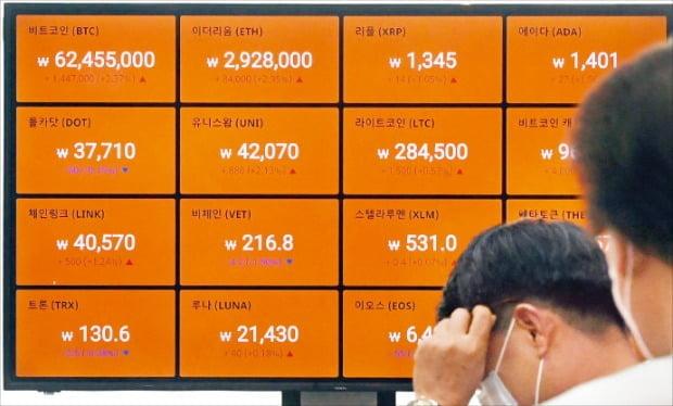암호화폐의 실체를 둘러싼 논란이 거세지는 가운데 비트코인 가격은 26일 오후 6200만원대로 반등했다. 이날 서울 역삼동 빗썸 고객센터 모습.  김범준  기자