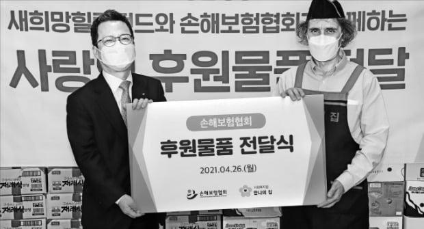 [포토] 손보협회, 노숙인 보호시설에 후원 물품