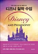 [주목! 이 책] 디즈니 철학 수업