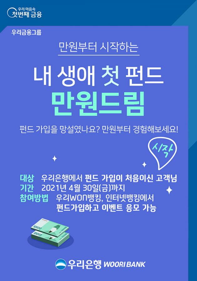 우리은행, '내 생애 첫 펀드 만원 드림' 이벤트