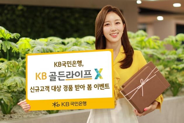 KB국민은행, 'KB골든라이프X' 신규고객 경품 이벤트