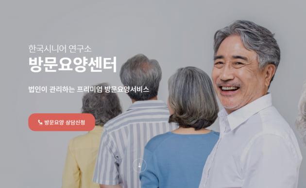 한국시니어연구소에서 운영하는 방문요양센터 안내사진.사진=한국시니어연구소