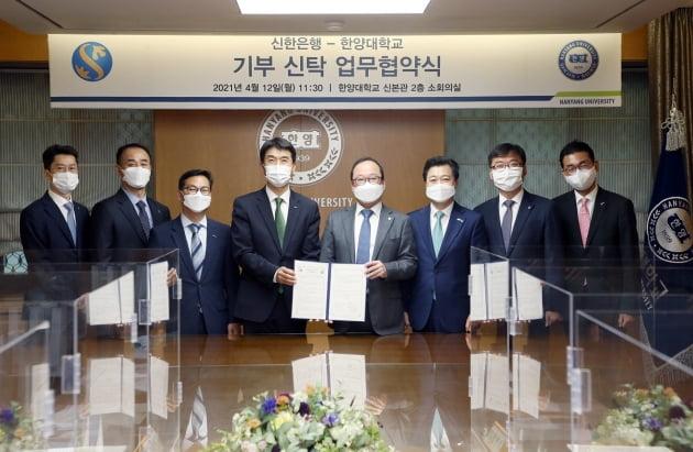 신한은행 최익성 부행장(왼쪽에서 네번째)과 한양대학교 황희준 대외협력처장(왼쪽에서 다섯번째)이 관계자들과 기념 촬영하는 모습.