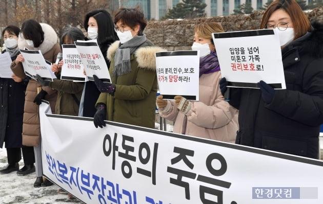 한국미혼모네트워크가 11일 오후 서울 여의도 국회 앞에서 학대피해로 입양아동이 사망한 사건에 대한 보건복지부 장관과 경찰청장에게 공개질의 하는 기자회견을 열었다. 사진=한경DB