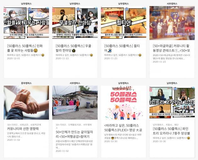 서울시50플러스재단 각 캠퍼스에서 찾아볼 수 있는 시니어 커뮤니티 소식 캡쳐.