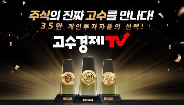 [2021 한국소비자만족지수 1위] 증권정보 제공서비스, 고수경제TV