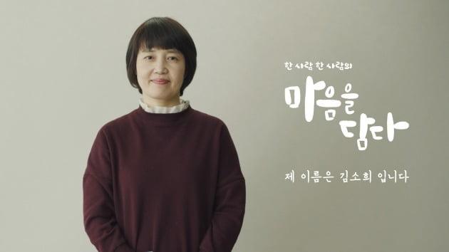 KT의 청각장애인 목소리 찾기 프로젝트 1편에 참여한 김소희 씨 /KT 제공