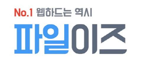 [2021 한국소비자만족지수 1위] 디지털컨텐츠플랫폼, 파일이즈