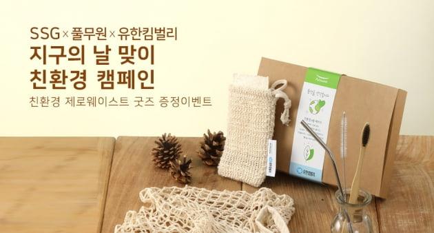 유한킴벌리, SSG닷컴과 '지구의 날' 캠페인…제로웨이스트 굿즈 증정