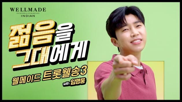 세정, 웰메이드 모델 임영웅 '트롯웰송' 3탄 공개
