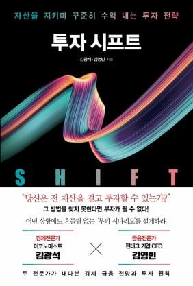 투자 관점에서 본 한국 바이오산업의 미래