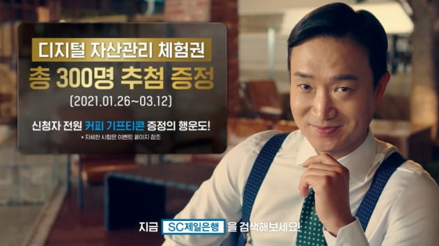 [Special] SC제일은행, ESG 등 투자 트렌드 선도…디지털 자산관리 '호평'
