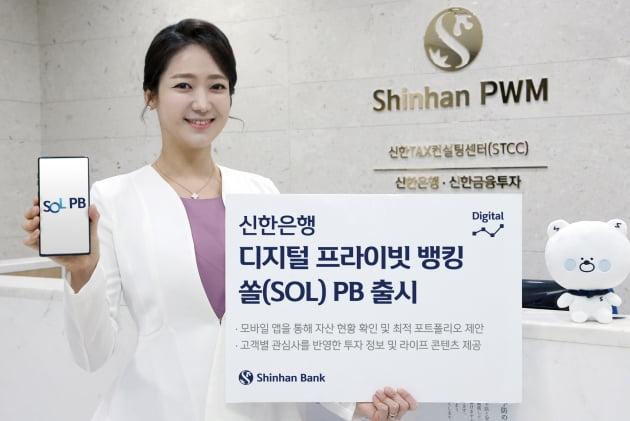 [WM SUMMARY] 신한은행 '쏠(SOL) PB' 출시 外