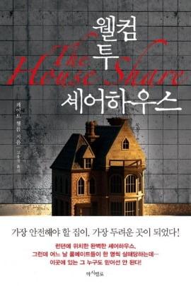 가장 안전해야 할 집이, 두려운 곳이 된다면