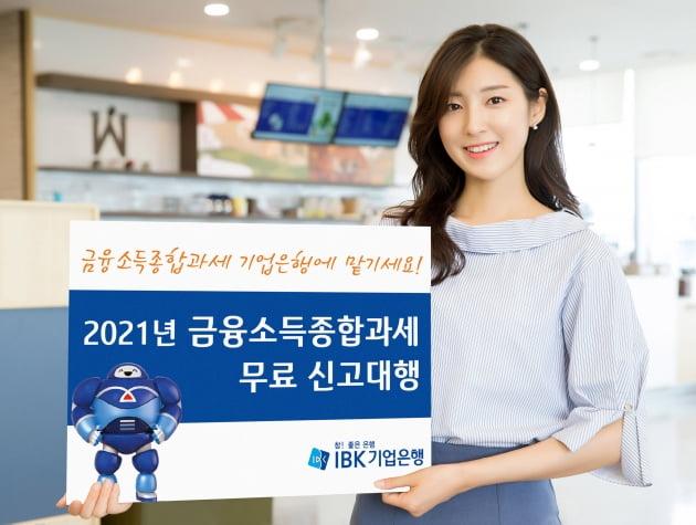 기업은행, 5월 21일까지 금융소득종합과세 신고대행 서비스