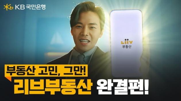 리브부동산, 앱 다운로드 100만·영상광고 조회 1800만 돌파