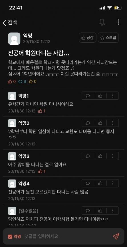 에브리타임에 올라온 전공 관련 하소연 글. 사진=전누리 대학생 기자