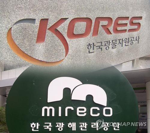 한국광해광업공단 설립 첫발…설립위 꾸려